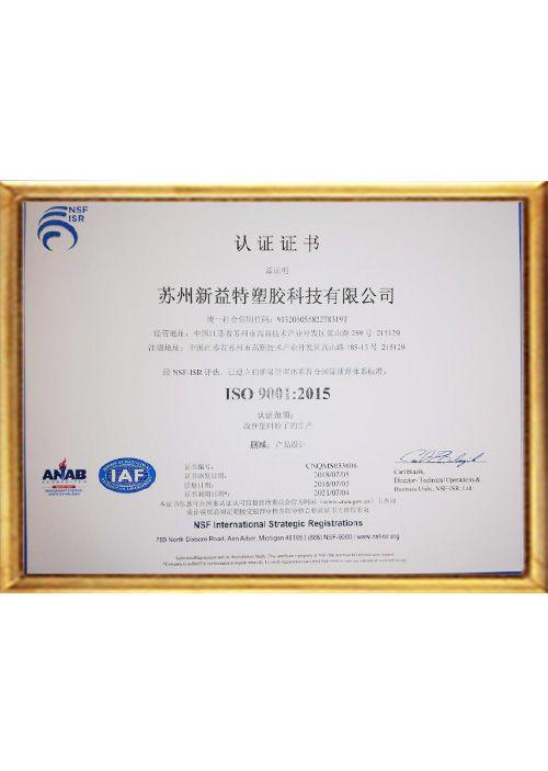 Xinyite ISO9001
