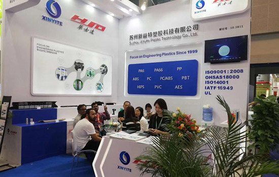Xinyite participated in Guangzhou Rubber and Plastic Exhibition in 2019
